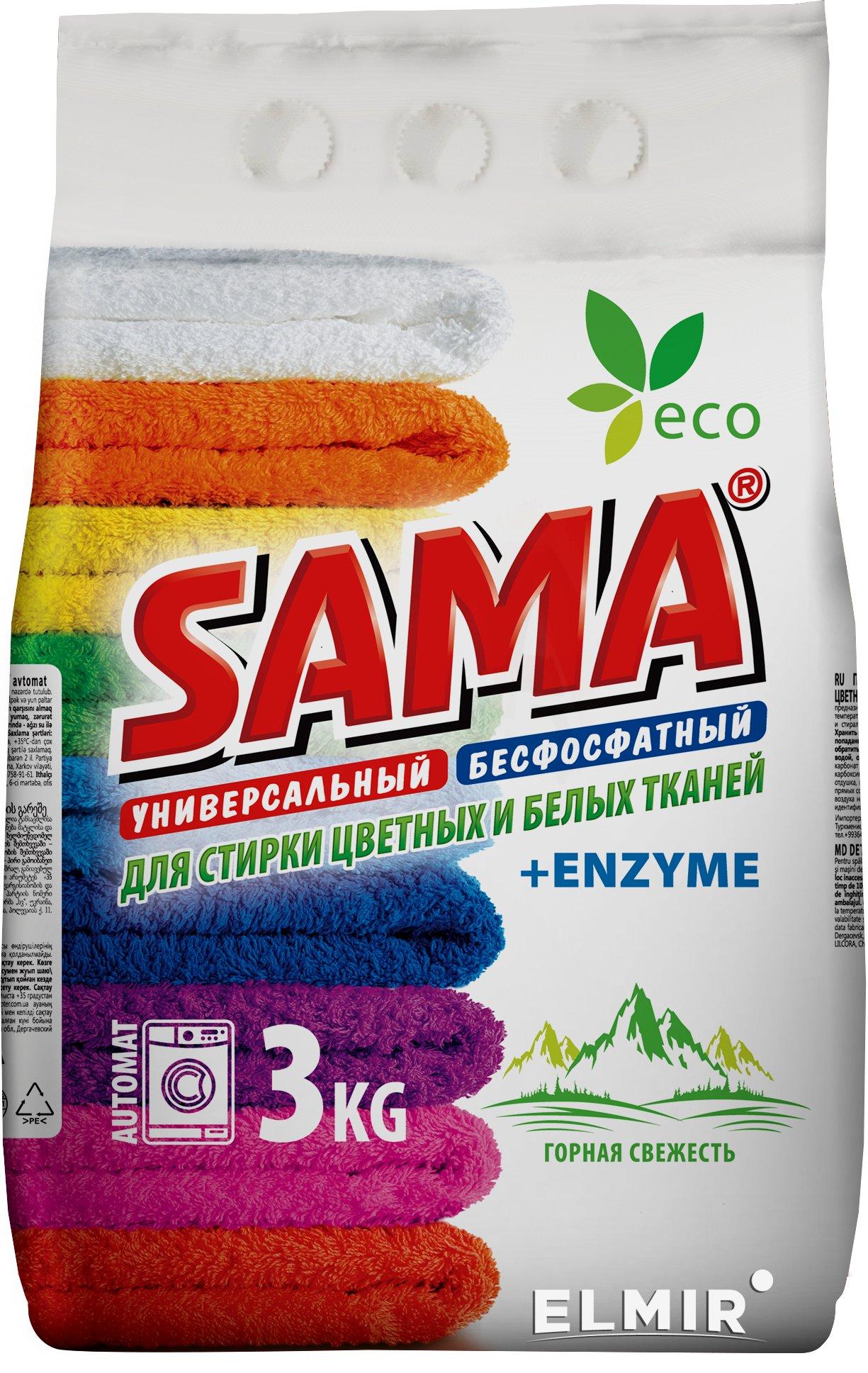 Стиральный порошок SAMA бесфосфатный автомат Горная свежесть 3 кг