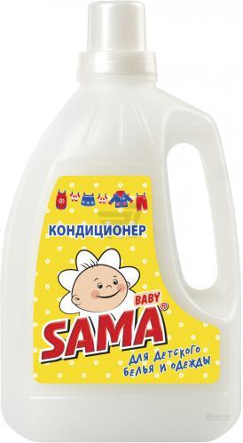 Кондиционер для белья SAMA для детского белья и одежды 1,5 л