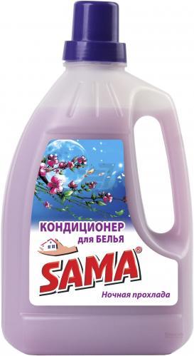 Кондиционер для белья SAMA Ночная прохлада 1,5 л