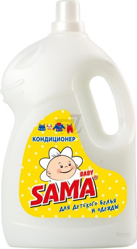 Кондиционер для белья SAMA для детского белья и одежды 4 л