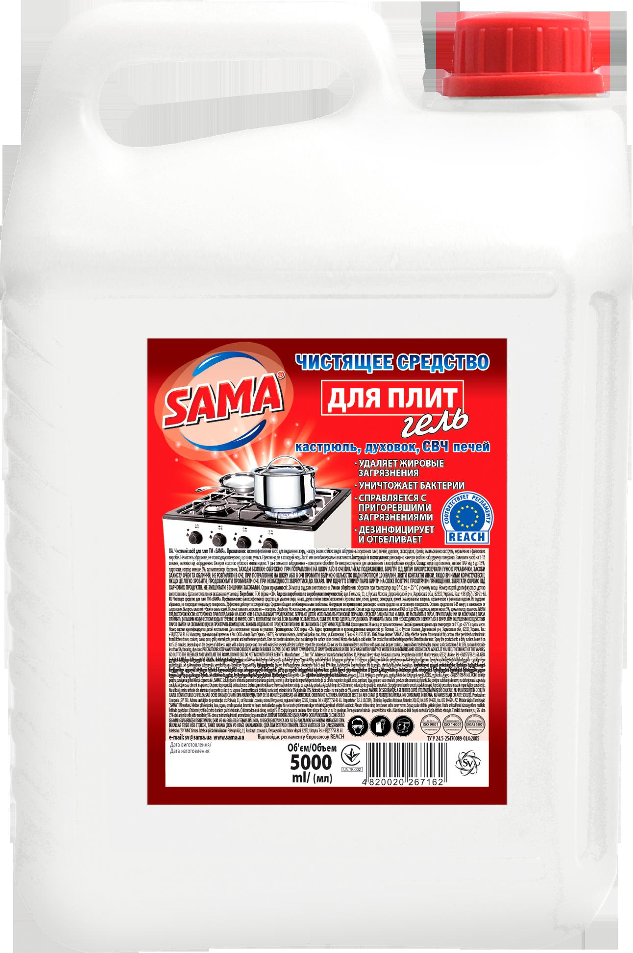 Чистящее средство для плит SAMA 5 л