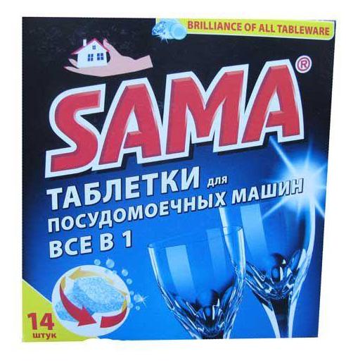 Таблетки для посудомоечных  машин SAMA 14 шт 262 гр