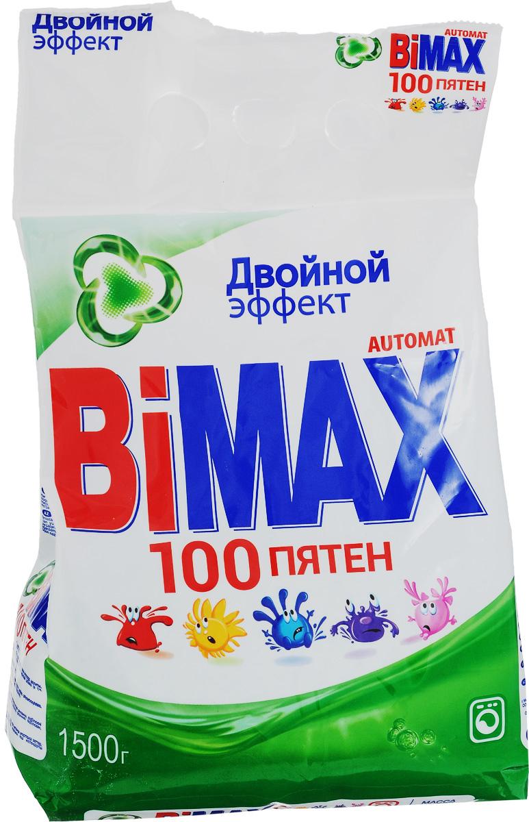 Стиральный порошок BiMAX 100 пятен автомат мягкая упаковка 1,5 кг