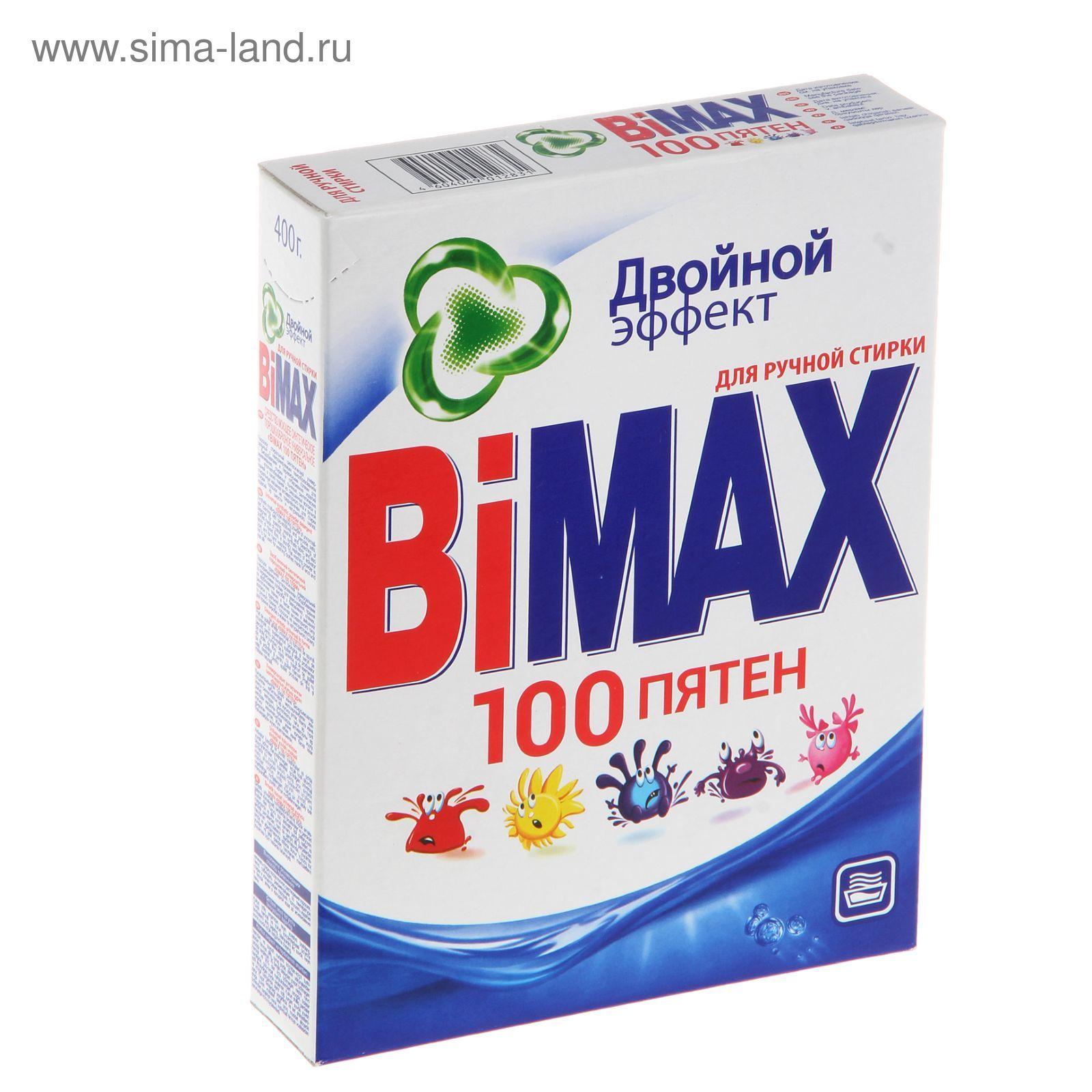 Стиральный порошок BiMAX 100 пятен для ручной стирки 400 гр