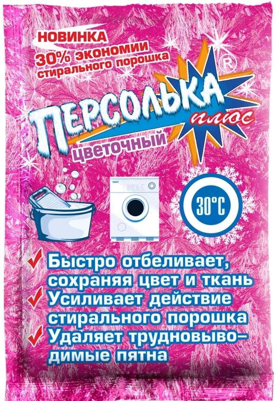 Отбеливатель Персолька плюс Цветочная свежесть 250 гр