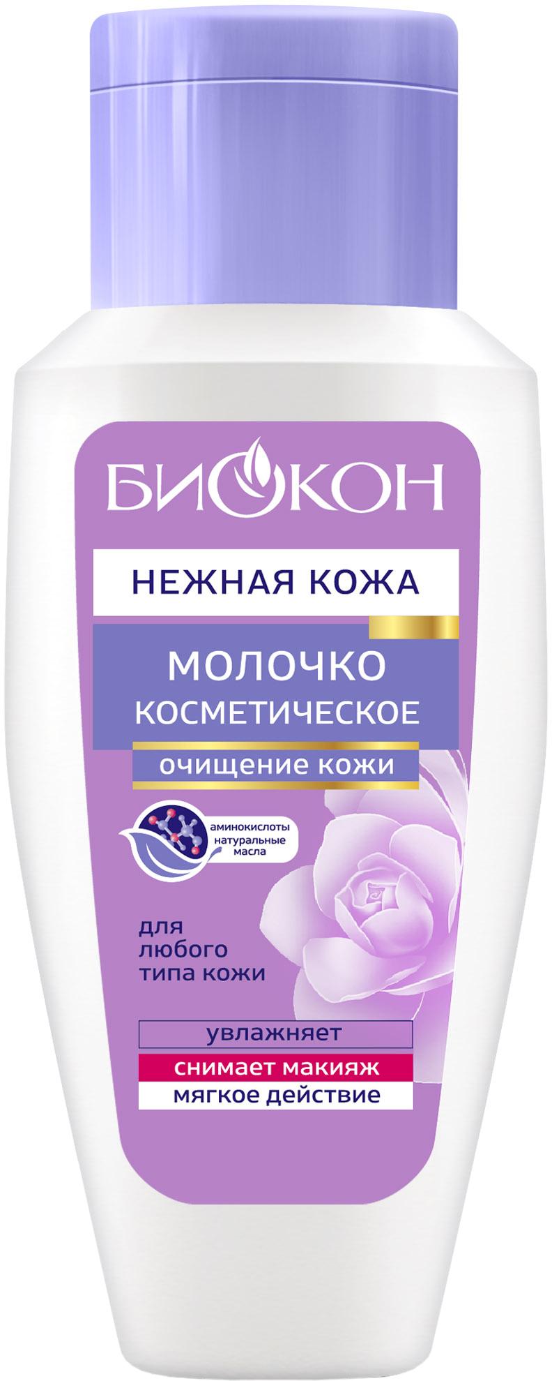 Молочко Биокон Нежная Кожа косметическое 150 мл
