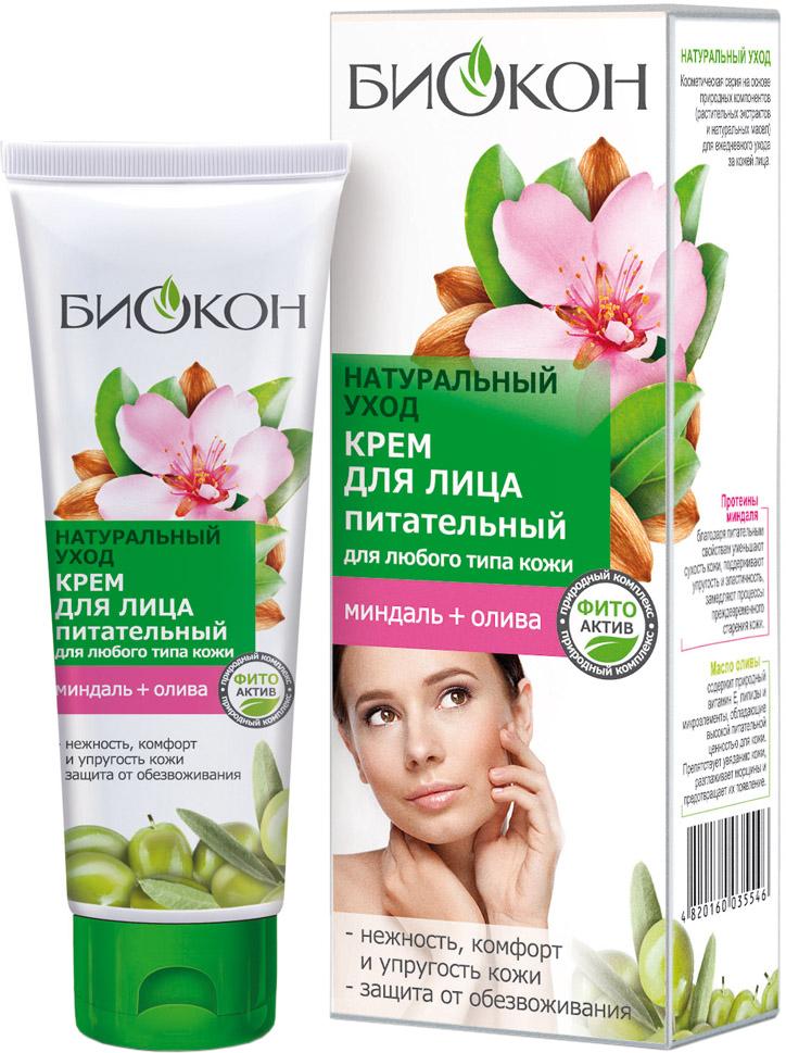 Крем для лица Биокон Натуральный Уход Питательный для любого типа кожи 75 мл